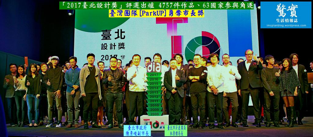 20171026a(驚實)-「2017臺北設計獎」評選出爐01