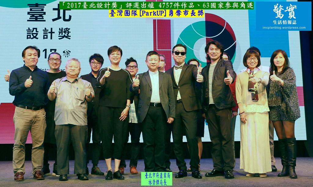 20171026a(驚實)-「2017臺北設計獎」評選出爐03