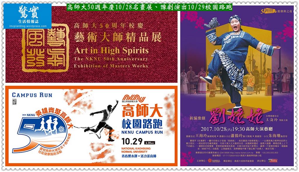 20171029a(驚實)-高師大50週年慶1028名畫展、豫劇演出1029校園路跑04