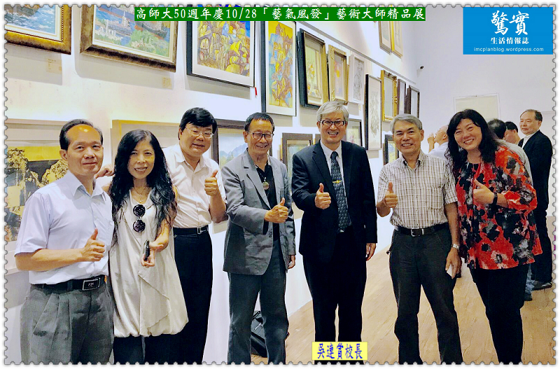 20171029a(驚實)-高師大50週年慶1028名畫展、豫劇演出1029校園路跑01