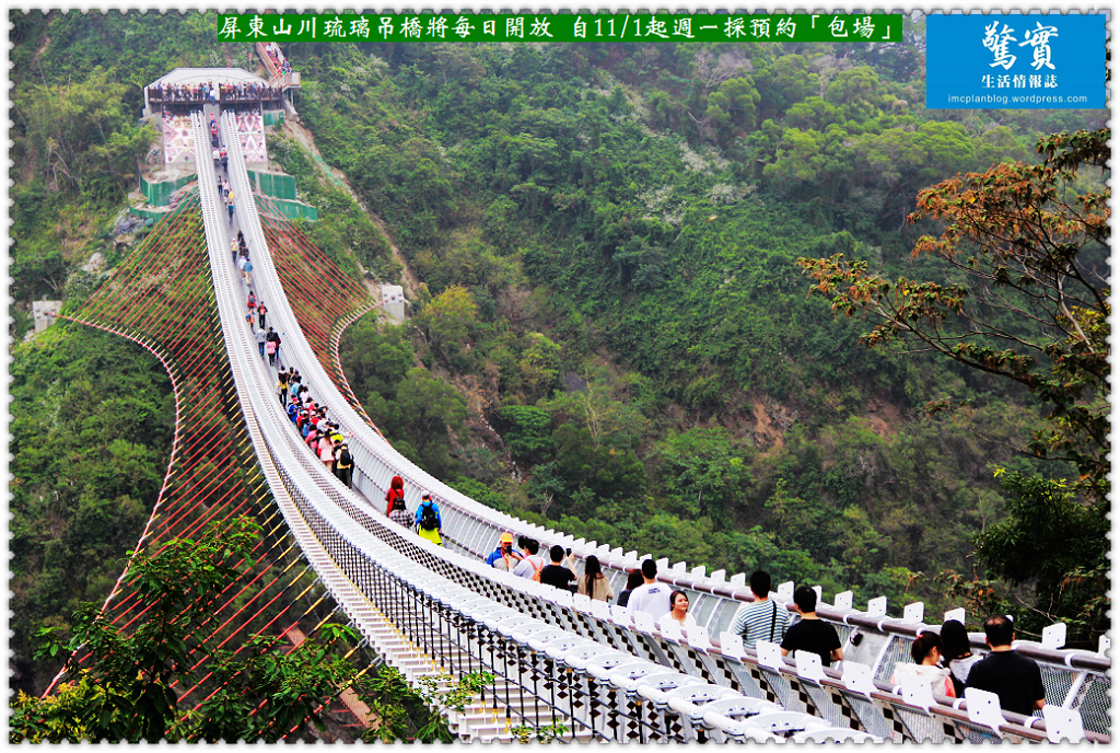 20171030a(驚實)-屏東山川琉璃吊橋將每日開放-自1101起週一採預約「包場」01