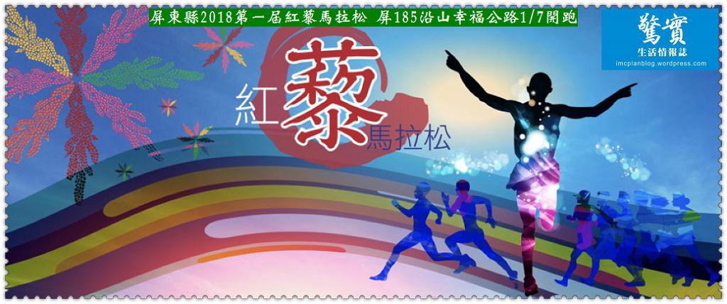 20171031c(驚實)-屏東縣2018第一屆紅藜馬拉松 屏185沿山幸福公路0107開跑02