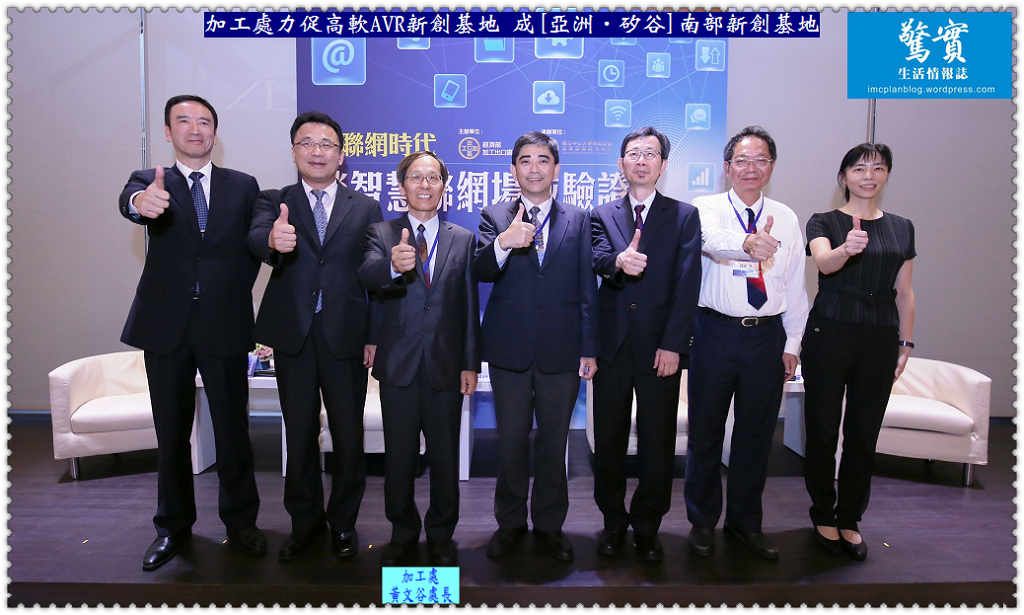 20171031d(驚實)-加工處力促高軟AVR新創基地-成[亞洲‧矽谷]南部新創基地