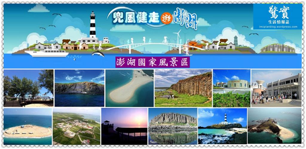 澎湖國家風景區(驚實)