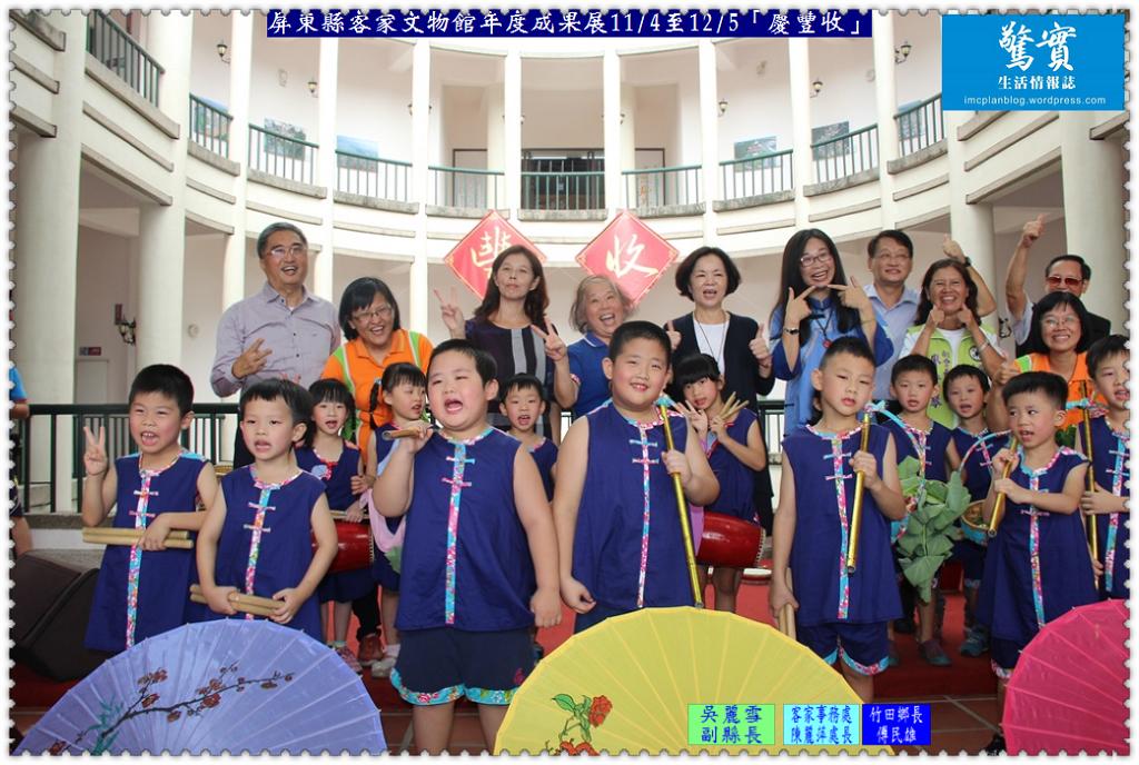 20171104a(驚實)-屏東縣客家文物館年度成果展1104至1205「慶豐收」01
