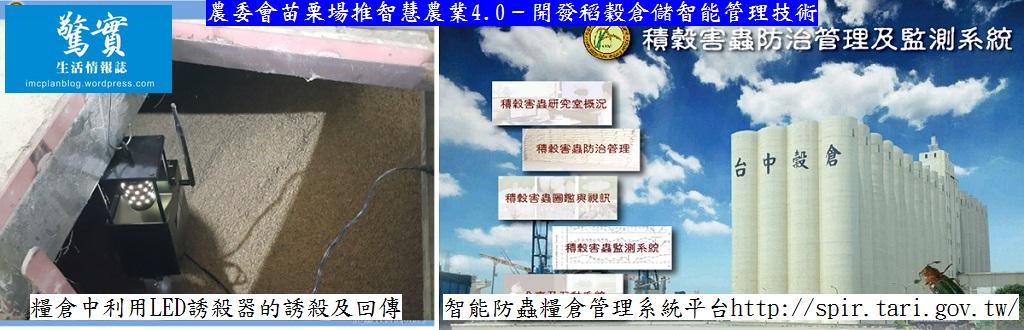 20171109d(驚實)-農委會苗栗場推智慧農業4.0-開發稻穀倉儲智能管理技術03