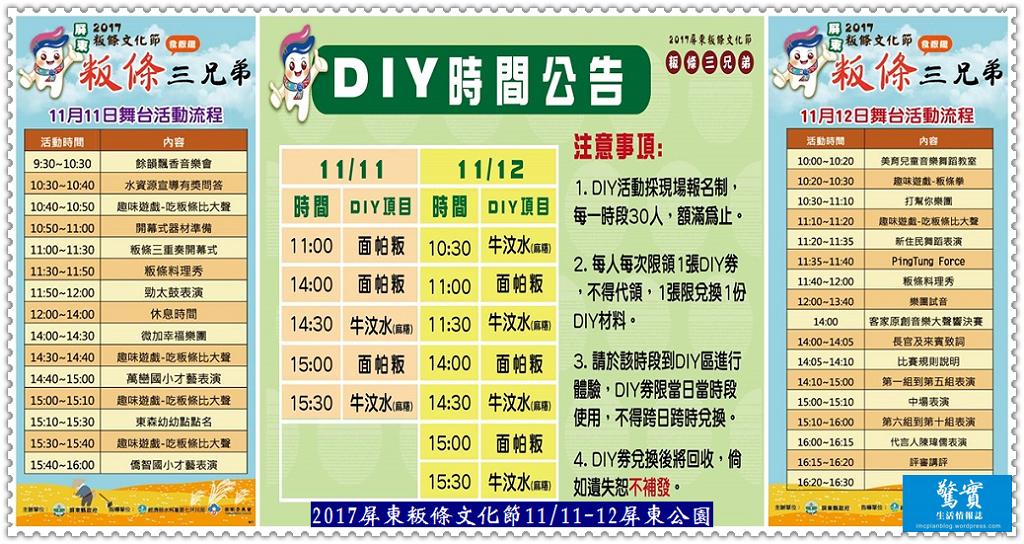 20171110b(驚實)-2017屏東粄條文化節1111-12屏東公園03