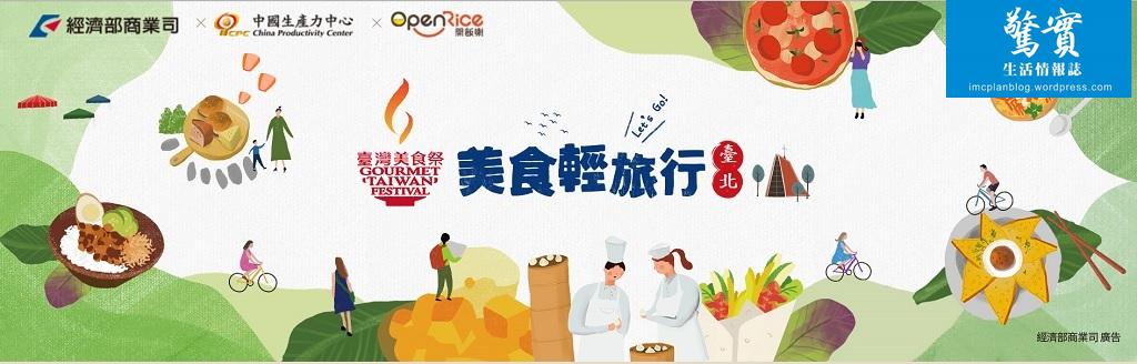 20171110d(驚實)-經濟部商業司美食輕旅遊台北-走訪百年美食、體驗文創小店06