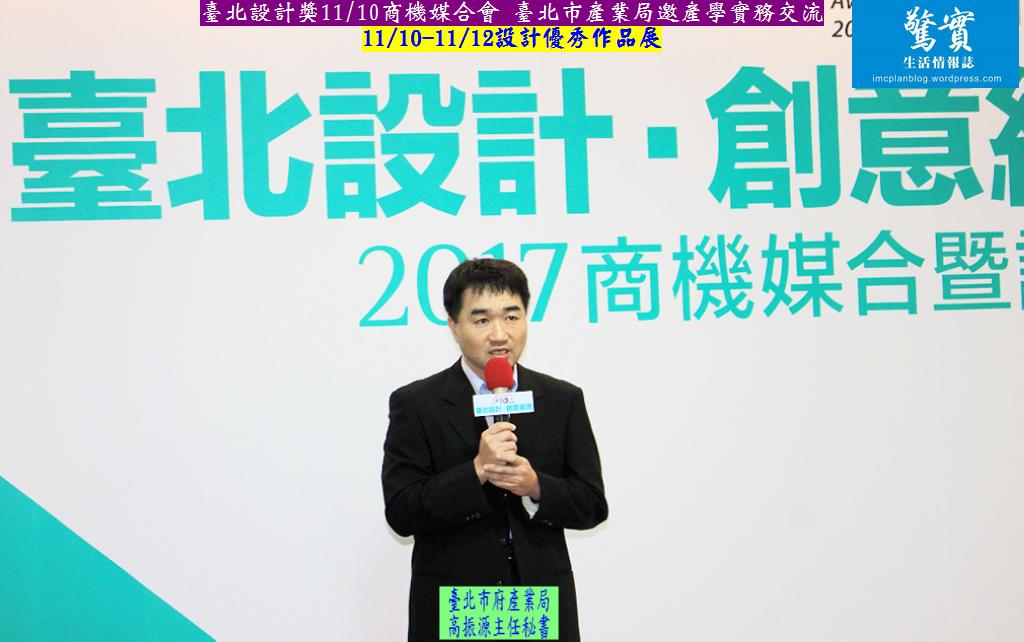 20171110e(驚實)-臺北設計獎1110商機媒合會-臺北市產業局邀產學實務交流01