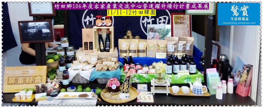 20171111b(驚實)-竹田鄉106年度客家產業交流中心營運躍升續行計畫成果展02