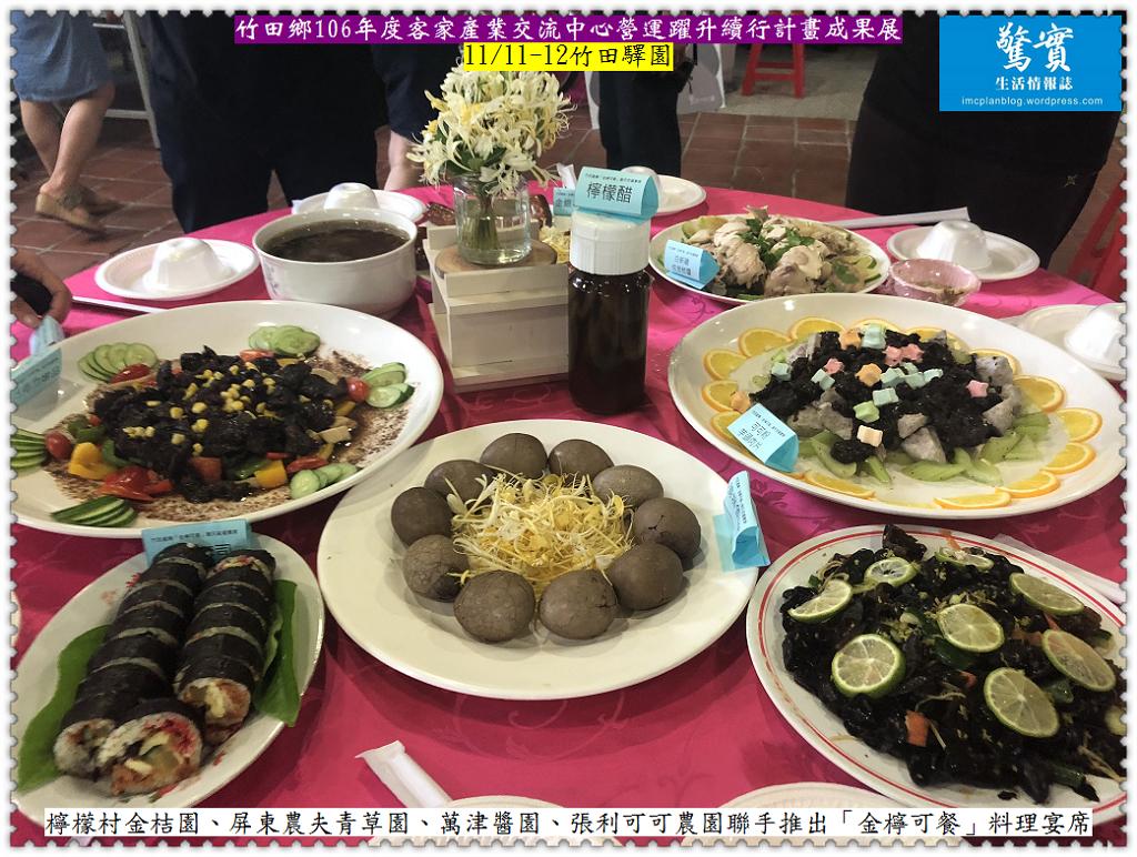 20171111b(驚實)-竹田鄉106年度客家產業交流中心營運躍升續行計畫成果展03