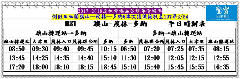 20171112a(驚實)-2017茂林紫蝶幽谷雙年賞蝶季-例假日加開旗山─茂林─多納6車次01