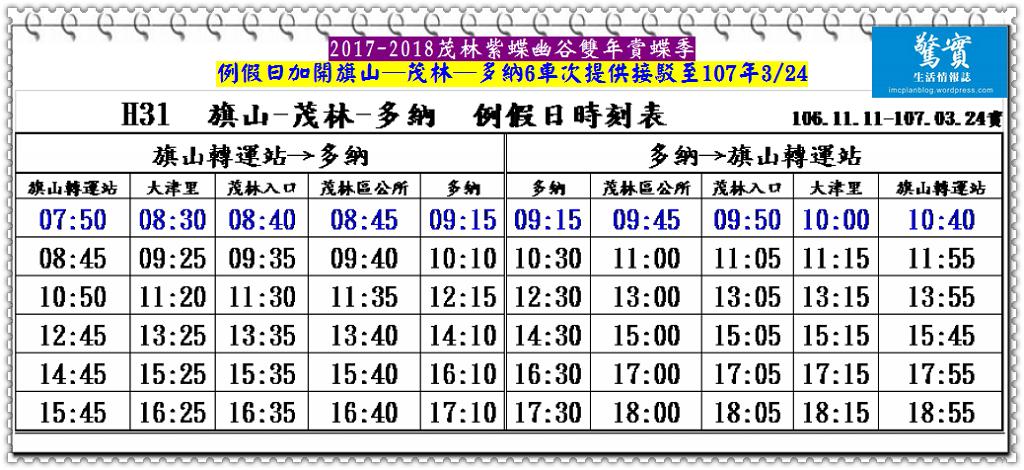 20171112a(驚實)-2017茂林紫蝶幽谷雙年賞蝶季-例假日加開旗山─茂林─多納6車次02