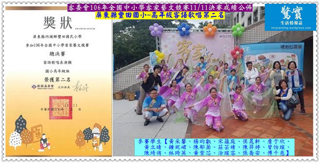 20171115c(驚實)-客委會106年全國中小學客家藝文競賽1111決賽成績公佈02