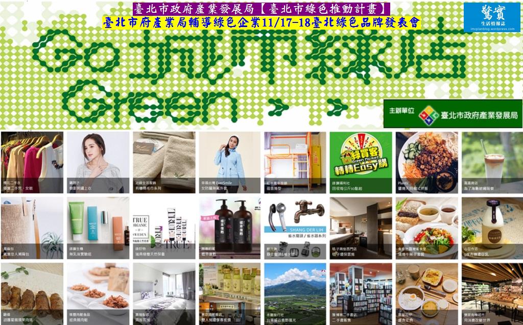 20171116c(驚實)-臺北市府產業局輔導綠色企業1117-18臺北綠色品牌發表會01