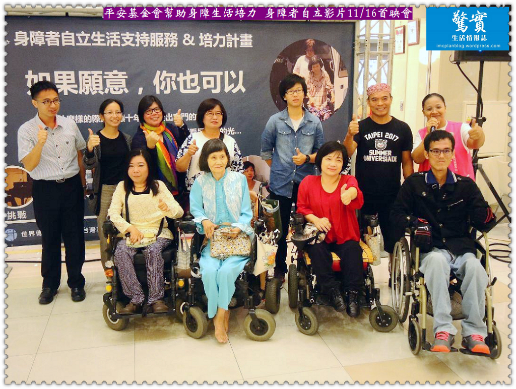 20171116d(驚實)-平安基金會幫助身障生活培力-身障者自立影片1116首映會02