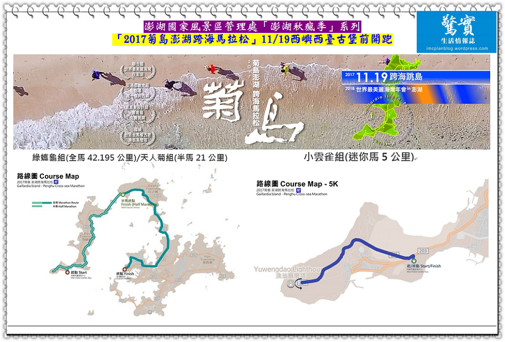 20171117a(驚實)-「2017菊島澎湖跨海馬拉松」1119西嶼西臺古堡前開跑01