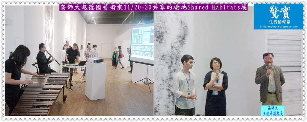 20171120c(驚實)-高師大邀德國藝術家1120-30共享的棲地Shared Habitats展01