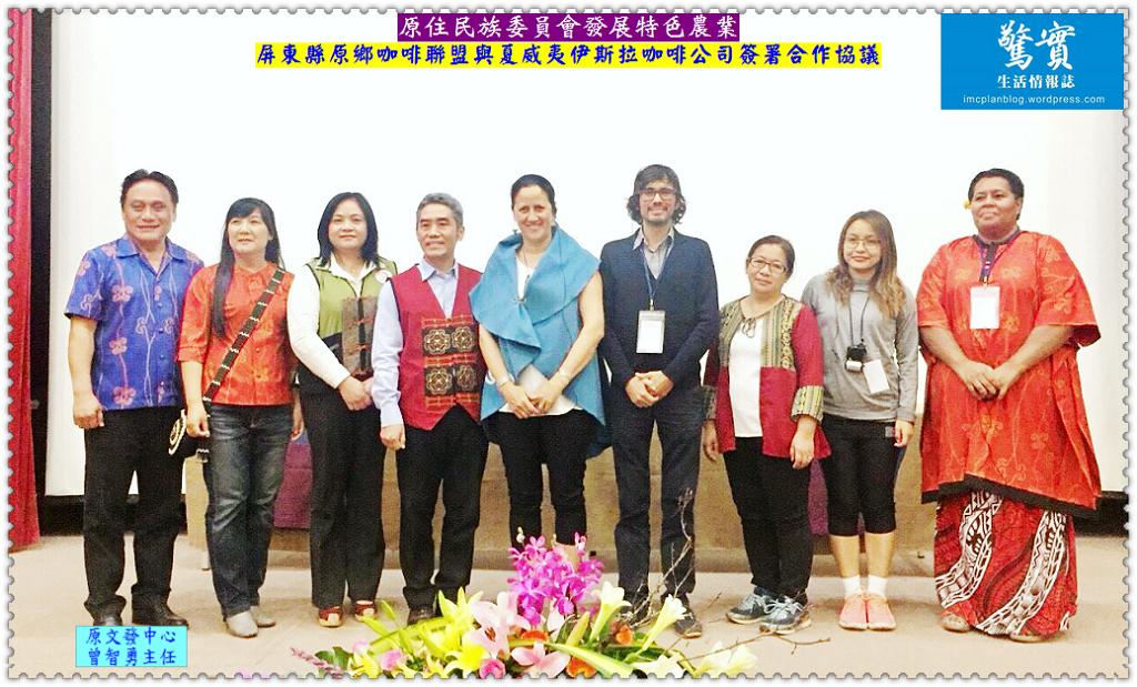20171123b(驚實)-屏東縣原鄉咖啡聯盟與夏威夷伊斯拉咖啡公司簽署協議02