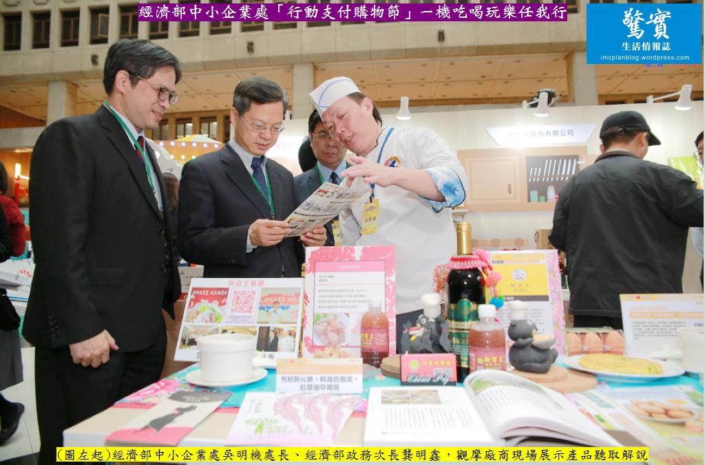 20171124b(驚實)-經濟部中小企業處「行動支付購物節」一機吃喝玩樂任我行03