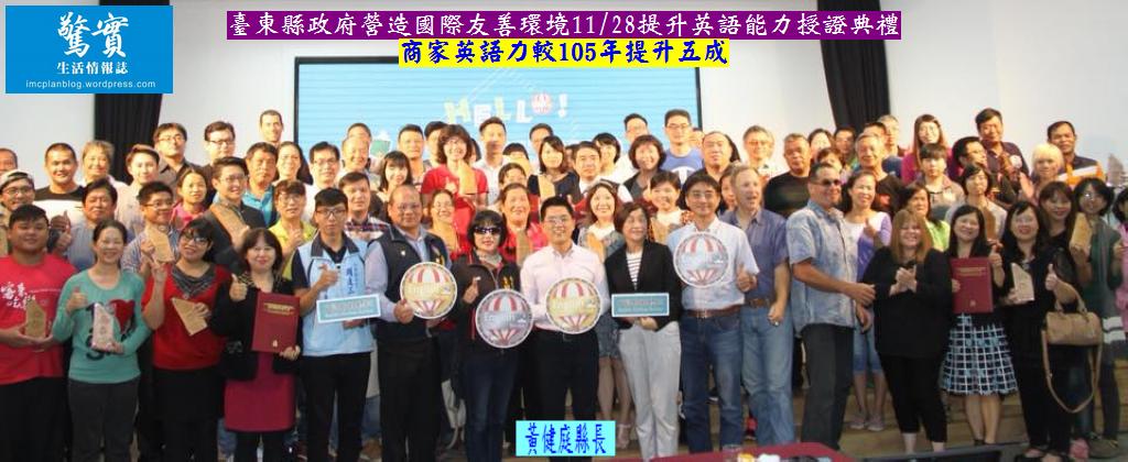 20171128c(驚實)-臺東縣政府營造國際友善環境1128提升英語能力授證典禮01