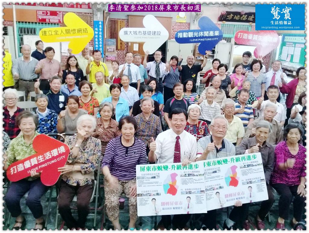 20171129a(驚實)-李清聖參加2018屏東市長初選03
