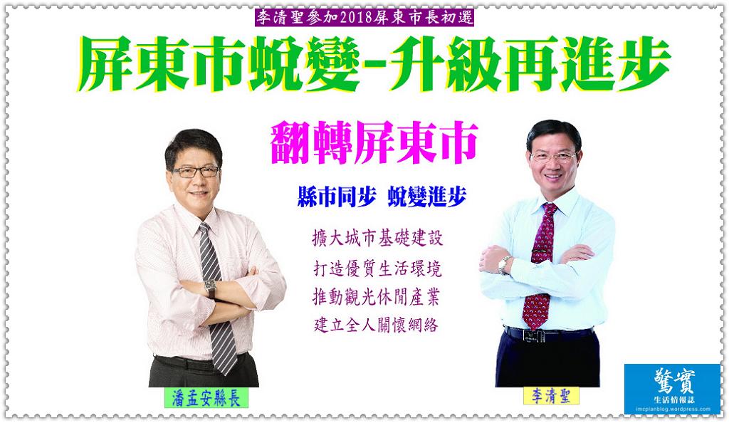 20171129a(驚實)-李清聖參加2018屏東市長初選04