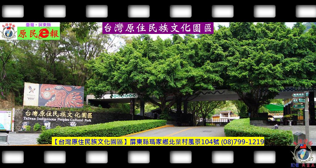20160710a(原民e報)-台灣原住民族文化園區