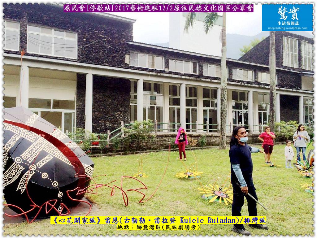 20171204c(驚實)-原民會[停歇站]2017藝術進駐1202原住民族文化園區分享會02-2