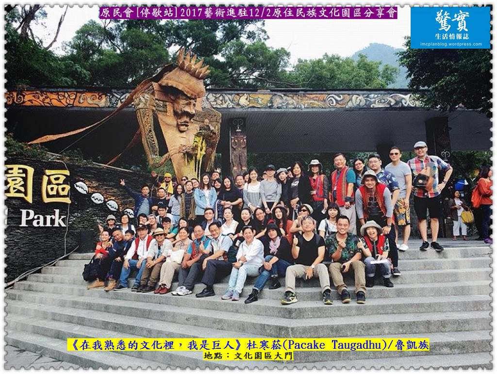 20171204c(驚實)-原民會[停歇站]2017藝術進駐1202原住民族文化園區分享會02-3