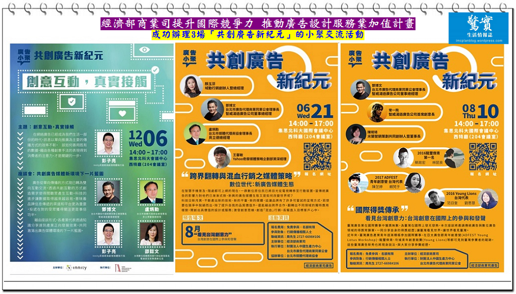 20171207c(驚實)-經濟部商業司提升國際競爭力 推動廣告設計服務業加值計畫01
