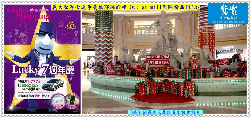 20171216a(驚實)-義大世界七週年慶推耶誕好禮 Outlet mall國際精品1折起03