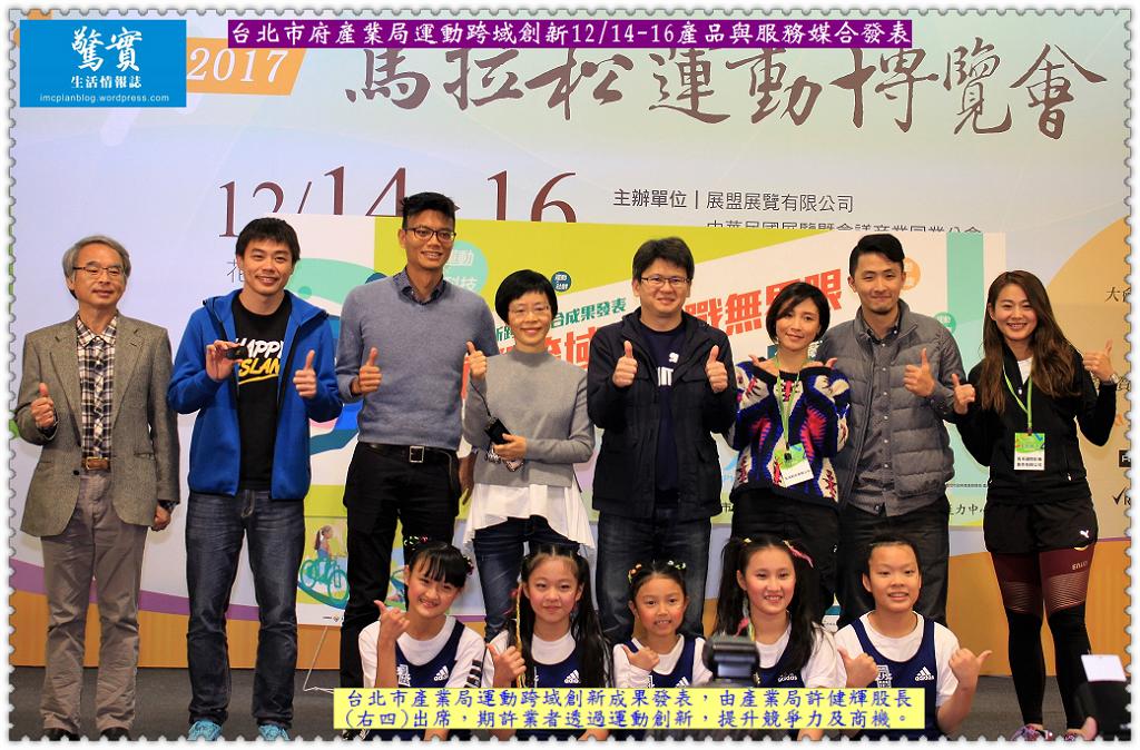 20171217b(驚實)-台北市府產業局運動跨域創新1214-1216產品與服務媒合發表01