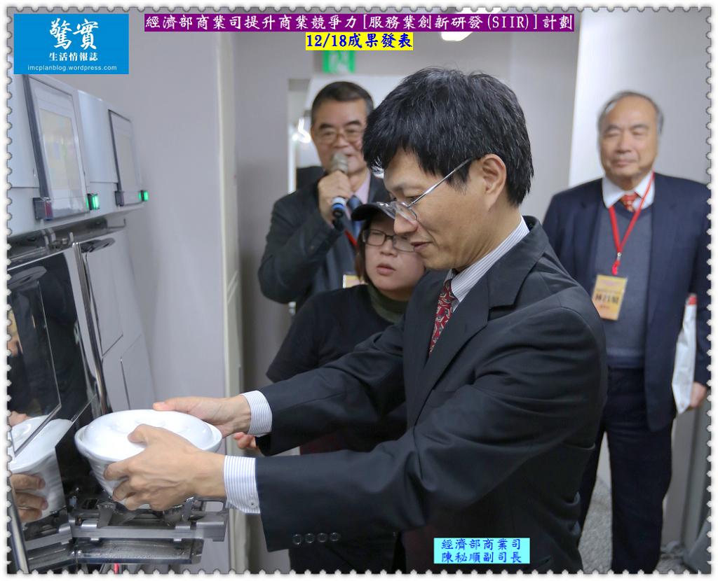 20171218c(驚實)-經濟部商業司提升商業競爭力[服務業創新研發(SIIR)]計劃02