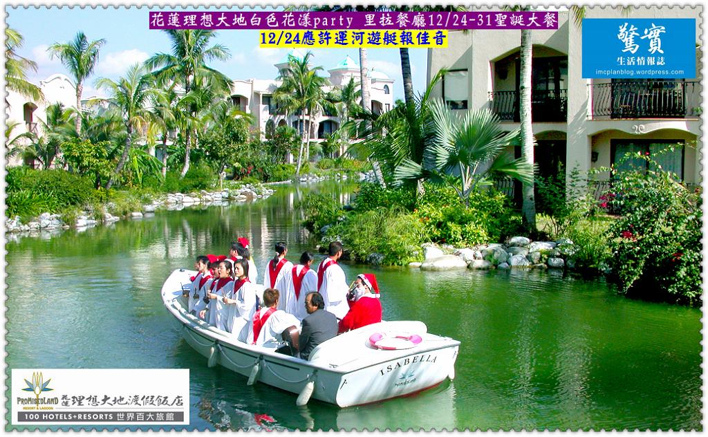 20171219f(驚實)-花蓮理想大地白色花漾party 里拉餐廳1224-1231聖誕大餐02