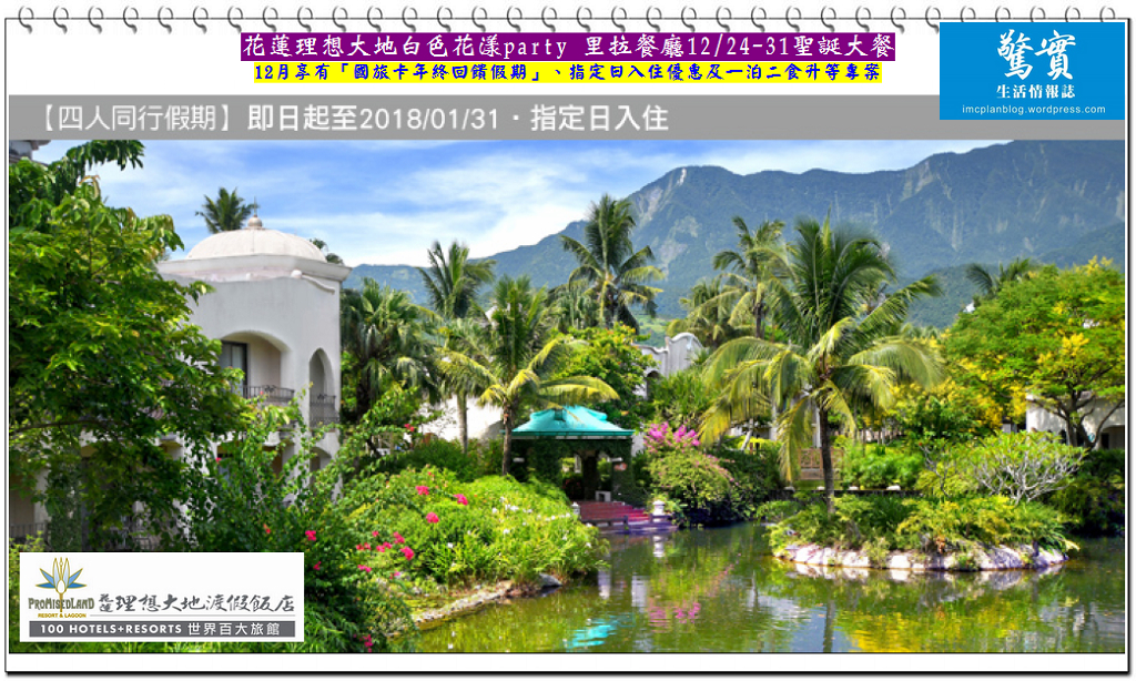 20171219f(驚實)-花蓮理想大地白色花漾party 里拉餐廳1224-1231聖誕大餐03