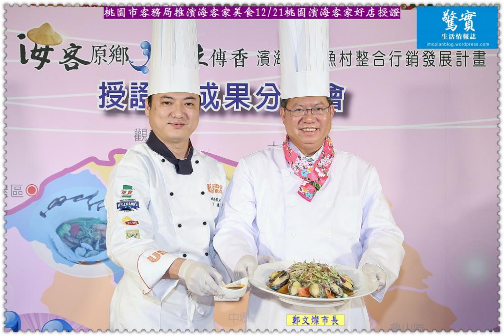 20171221c(驚實)-桃園市客務局推濱海客家美食1221桃園濱海客家好店授證01