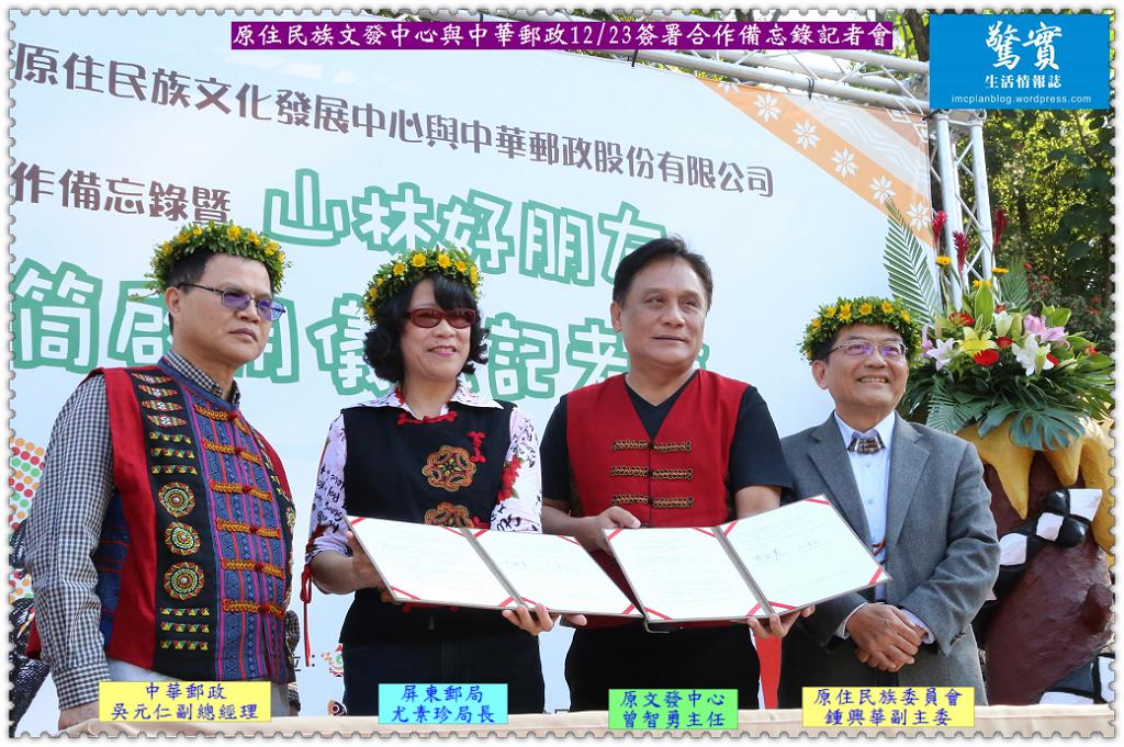 20171223a(驚實)-原住民族文發中心與中華郵政1223簽署合作備忘錄記者會01