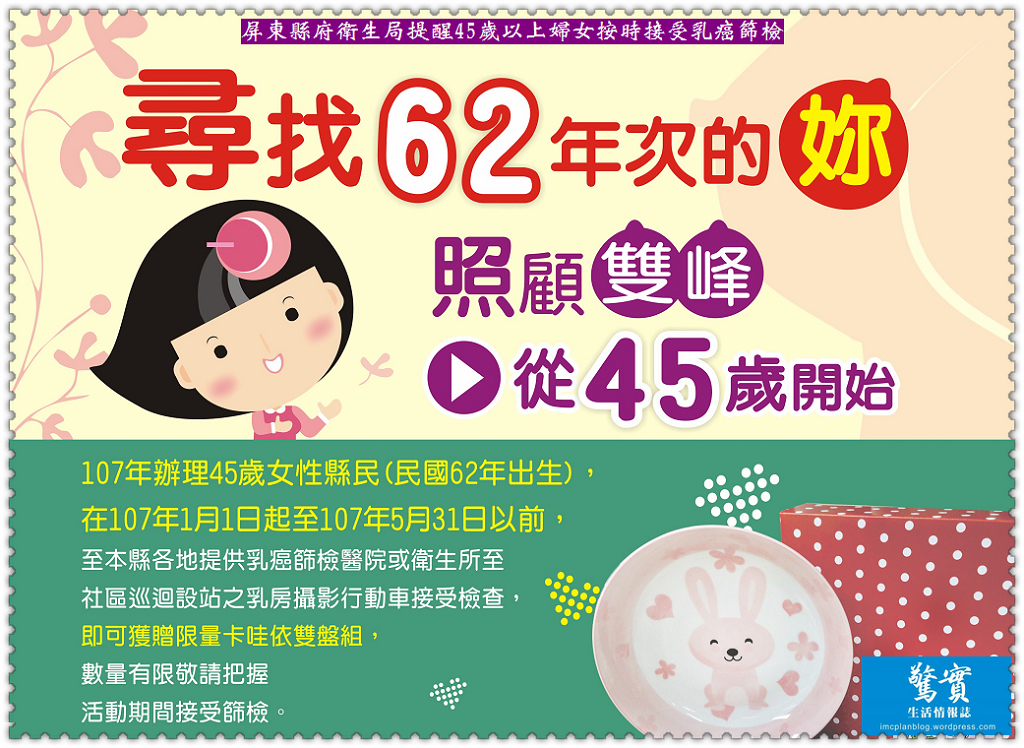 20171228a(驚實)-屏東縣府衛生局提醒45歲以上婦女按時接受乳癌篩檢01