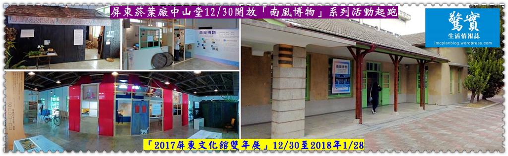 20171228b(驚實)-屏東菸葉廠中山堂1230開放「南風博物」系列活動起跑01