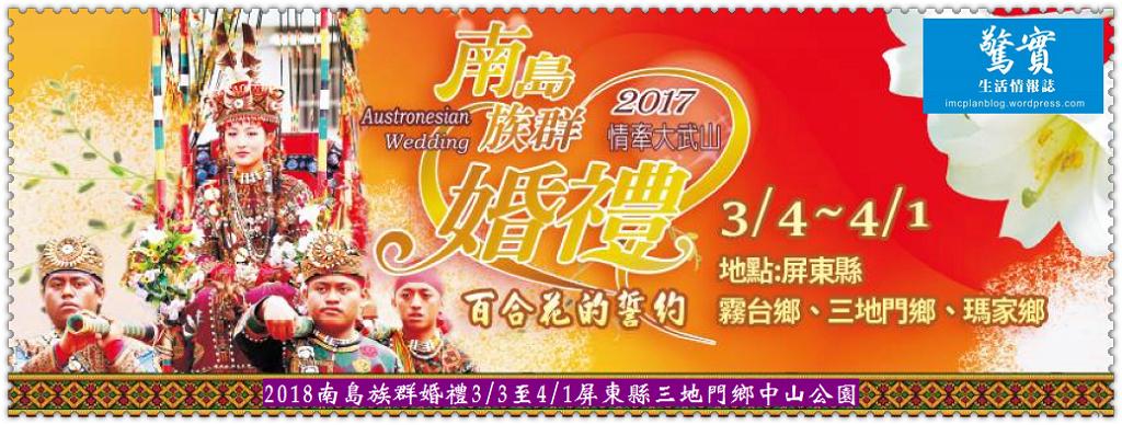 20171230a(驚實)-2018南島族群婚禮0303至0401屏東縣三地門鄉中山公園01