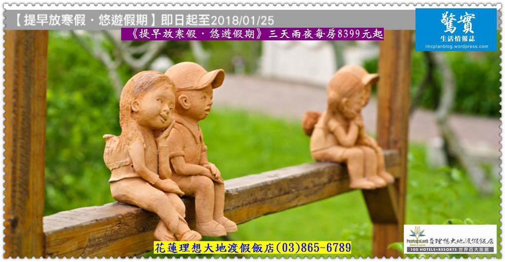 20171230b(驚實)-《四人同行假期》兩人同行+1元升級四人入住,每房5000元01