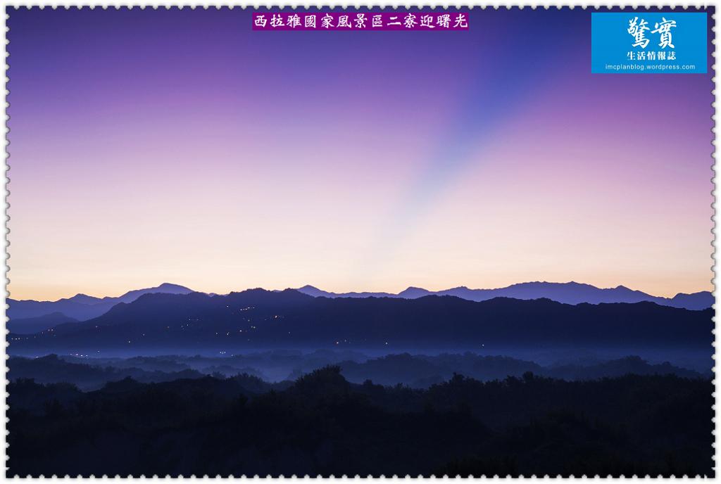 20171230c(驚實)-西拉雅國家風景區二寮迎曙光01