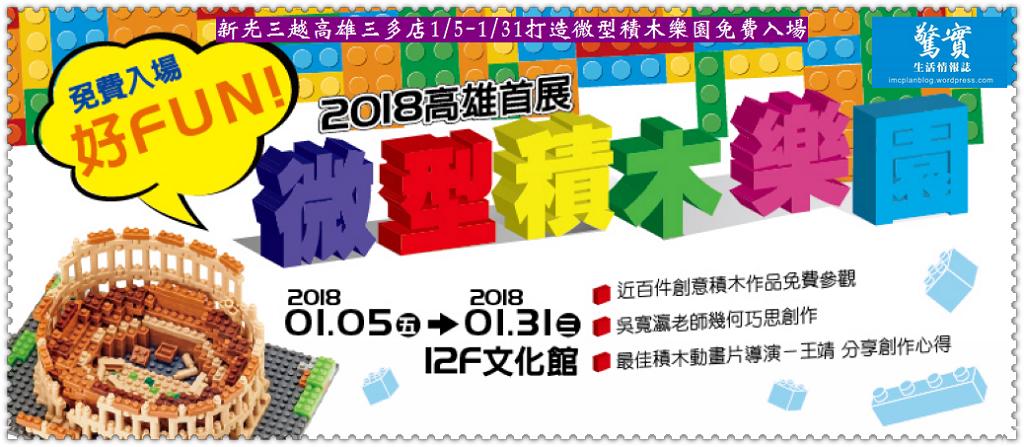 20180107d(驚實)-新光三越高雄三多店0105-0131打造微型積木樂園免費入場01