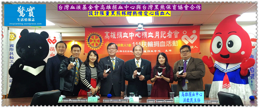 20180116b(驚實)-台灣血液基金會高雄捐血中心01