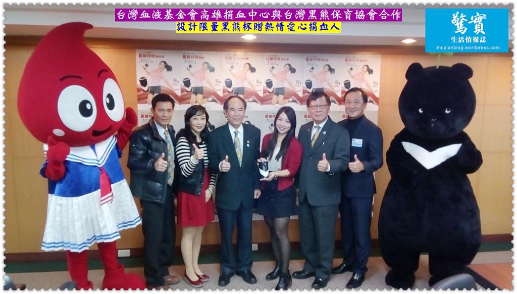 20180116b(驚實)-台灣血液基金會高雄捐血中心02