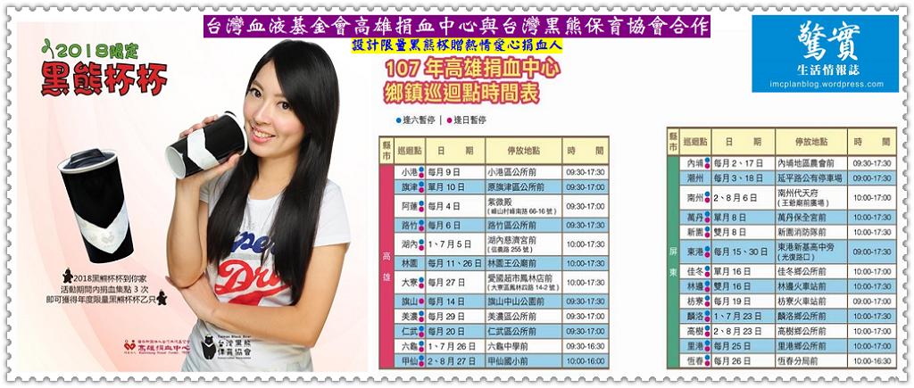 20180116b(驚實)-台灣血液基金會高雄捐血中心03