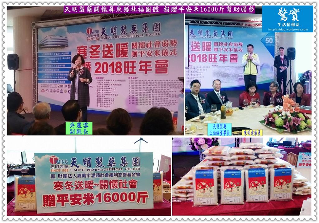 20180121b(驚實)-天明製藥關懷屏東縣社福團體 捐贈平安米16000斤幫助弱勢02