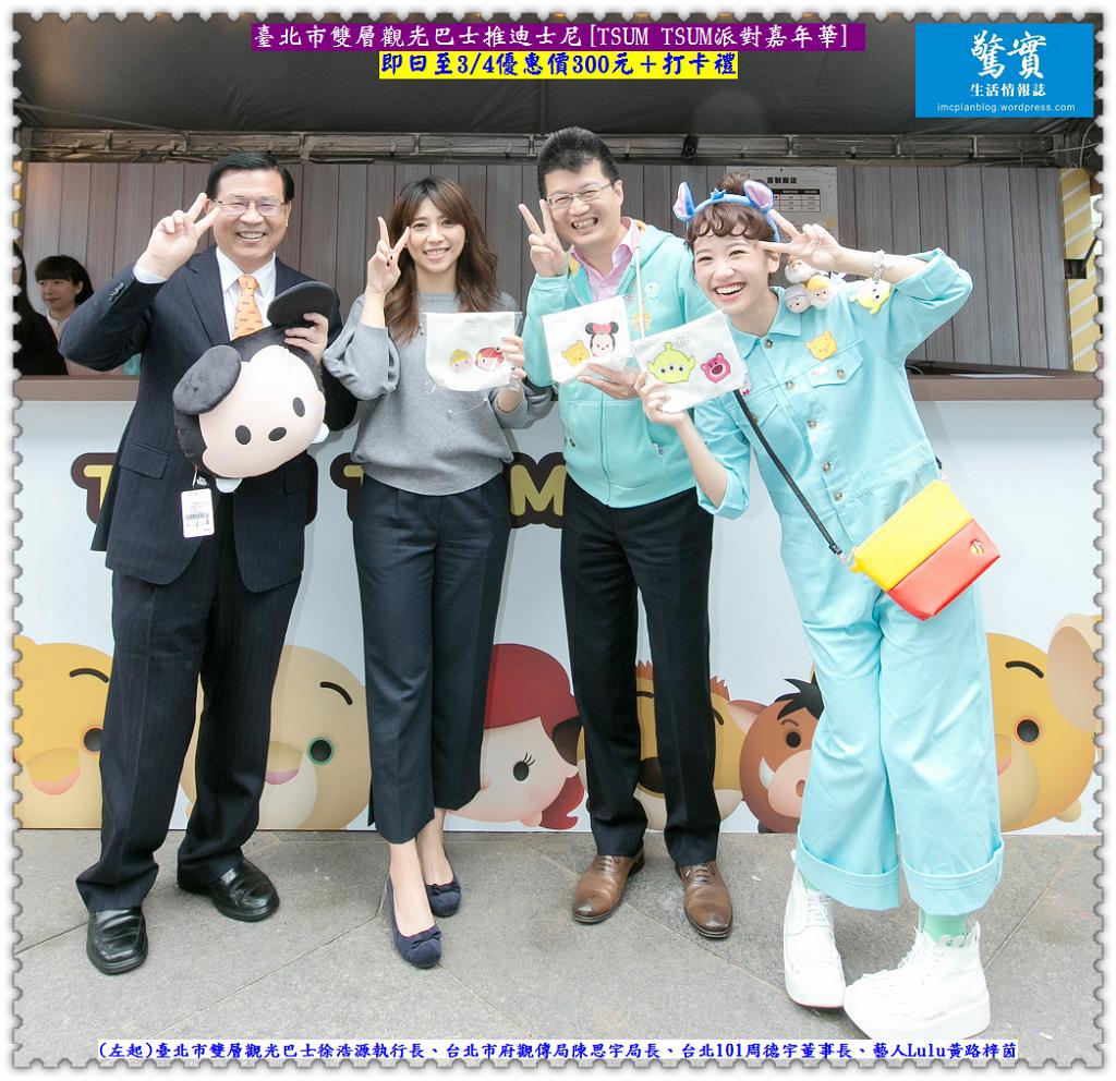 20180125c(驚實)-臺北市雙層觀光巴士推迪士尼[TSUM TSUM派對嘉年華] 02