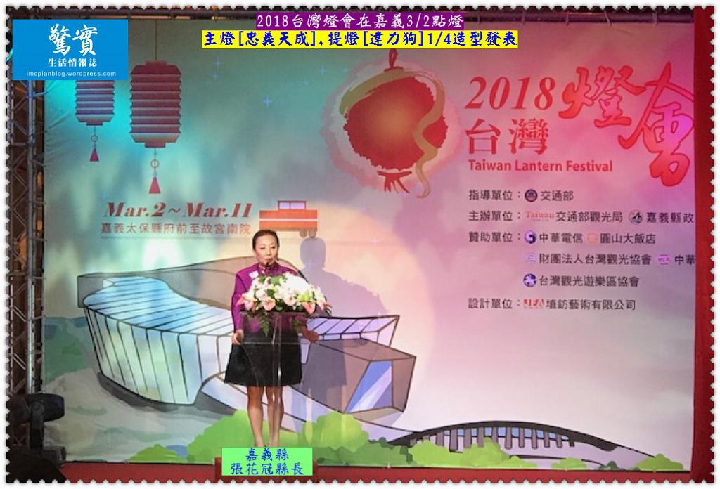 20180128a(驚實)-2018台灣燈會在嘉義0302點燈-主燈[忠義天成],提燈[達力狗]0104造型發表03